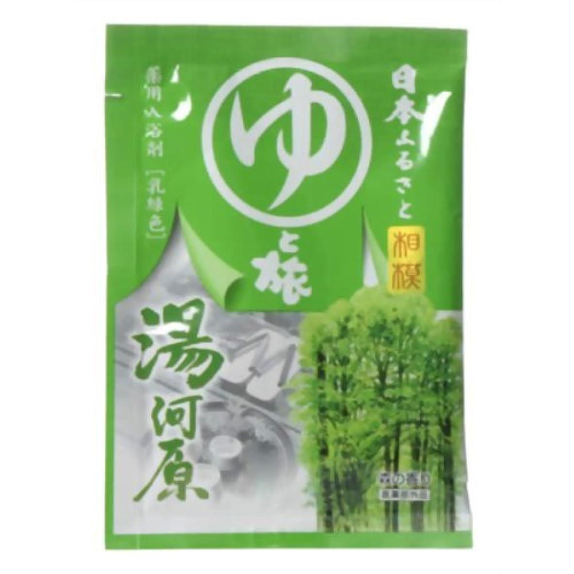 台無しに集まるシニスヤマサキの入浴剤シリーズ 湯河原(入浴剤)