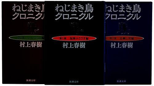 ねじまき鳥クロニクル 全3巻 完結セット (新潮文庫)の詳細を見る