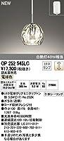 オーデリック 住宅用照明 インテリア 洋 ペンダントライト【OP 252 545LC】OP252545LC