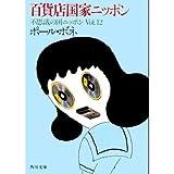 不思議の国ニッポン〈Vol.12〉百貨店国家ニッポン (角川文庫)