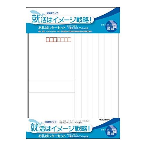 アピカ お礼状レターセット LET6 上質紙 縦罫