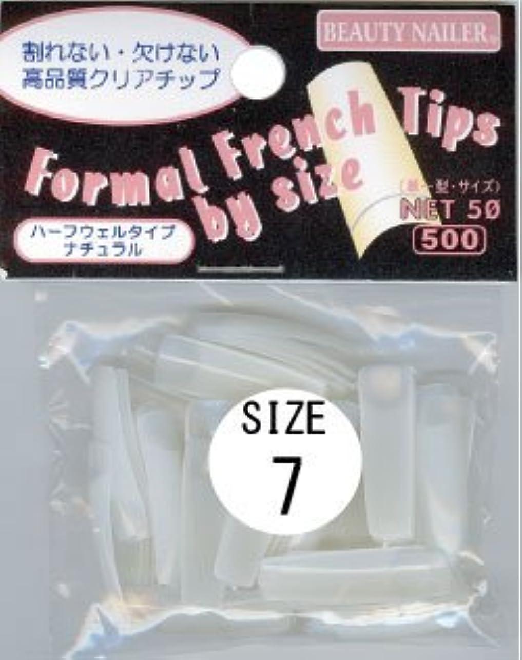 見えない女の子破滅的なフォーマルフレンチチップス バイサイズ FFN-7