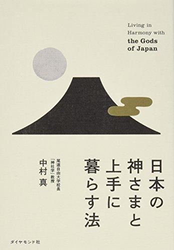 日本の神さまと上手に暮らす法の詳細を見る