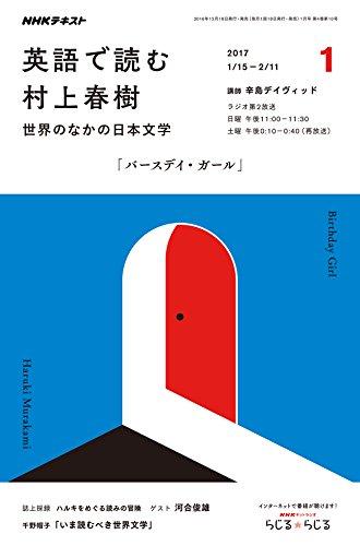 NHKラジオ 英語で読む村上春樹 世界のなかの日本文学 2017年 1月号 [雑誌] (NHKテキスト)の詳細を見る