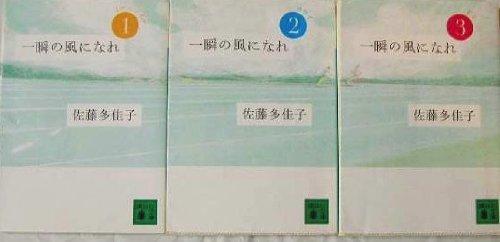 一瞬の風になれ 一~三部 全3巻セット (講談社文庫)の詳細を見る