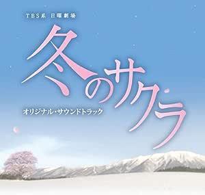 日曜劇場 冬のサクラ オリジナル・サウンドトラック