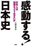 感動する!日本史 (中経出版)