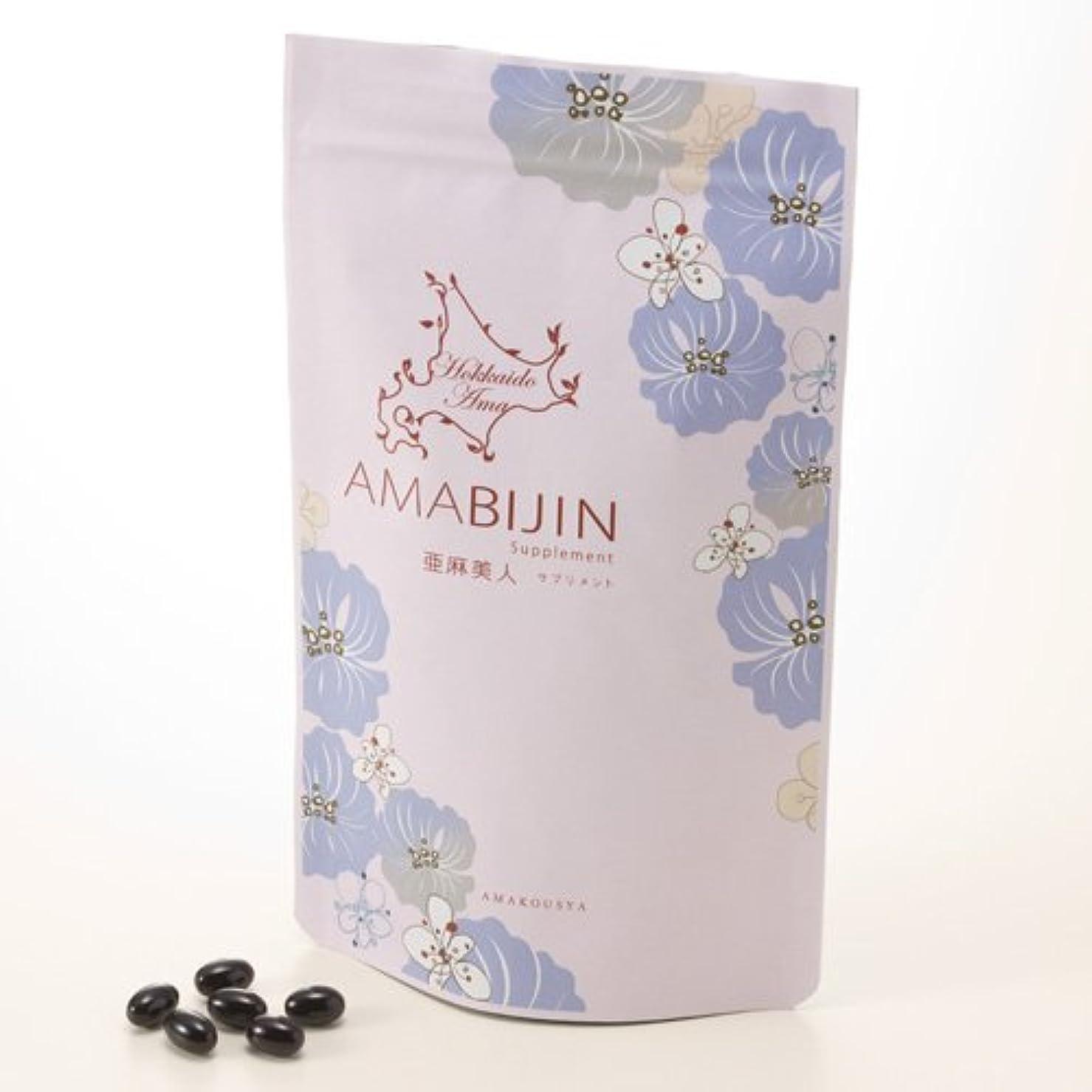 アヒル繁栄より良い北海道産 亜麻美人 サプリメント(180粒) 亜麻仁油とアロニアとのコラボ