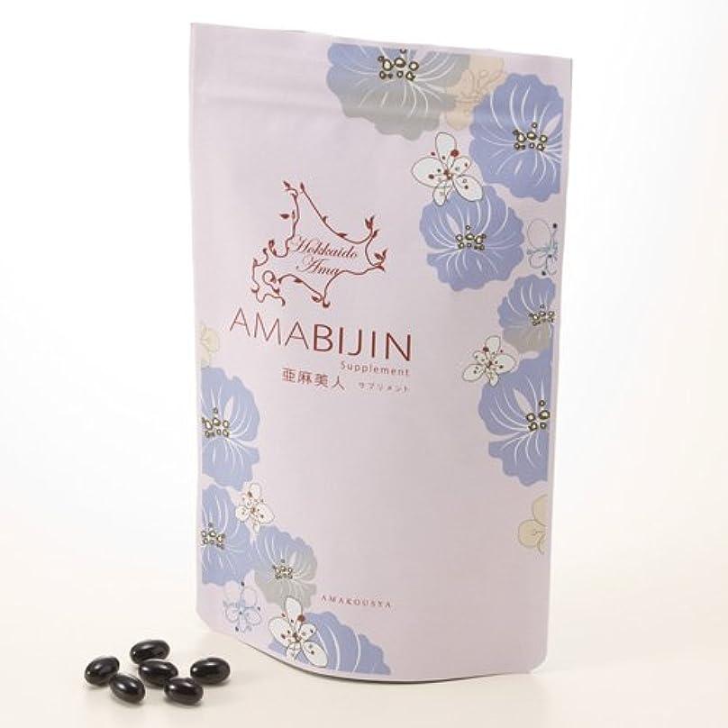 避けられないを除く罹患率北海道産 亜麻美人 サプリメント(180粒) 亜麻仁油とアロニアとのコラボ