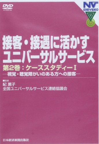 DVD接客・接遇に活かすユニバーサルサービス2 (<DVD>)