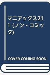 マニアックス21 1 (ノン・コミック) 単行本