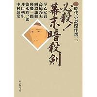 必殺!幕末暗殺剣 (時代小説傑作選)