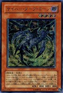 遊戯王カード サイバー・ダーク・ホーン CDIP-JP001UTR