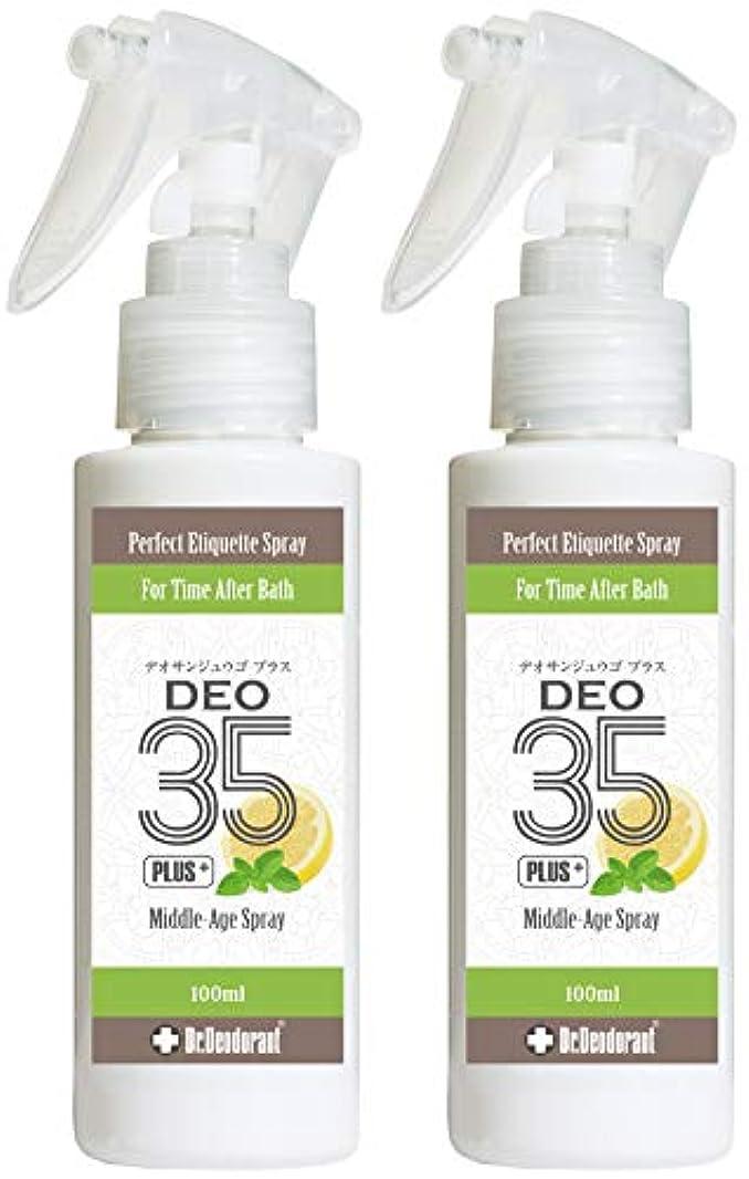 哺乳類減衰ズームドクターデオドラント DEO 35 PLUS+(デオサンジュウゴ プラス)(2本セット)