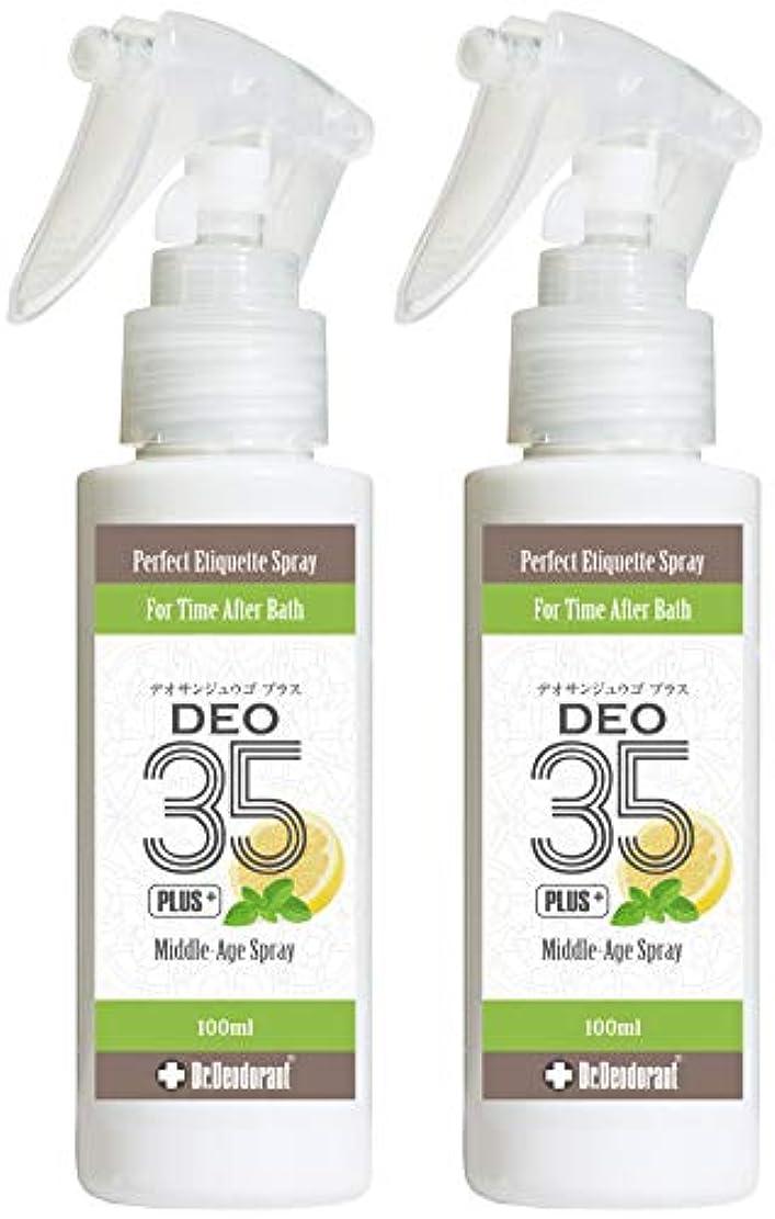 反対したインタフェース白鳥ドクターデオドラント DEO 35 PLUS+(デオサンジュウゴ プラス)(2本セット)