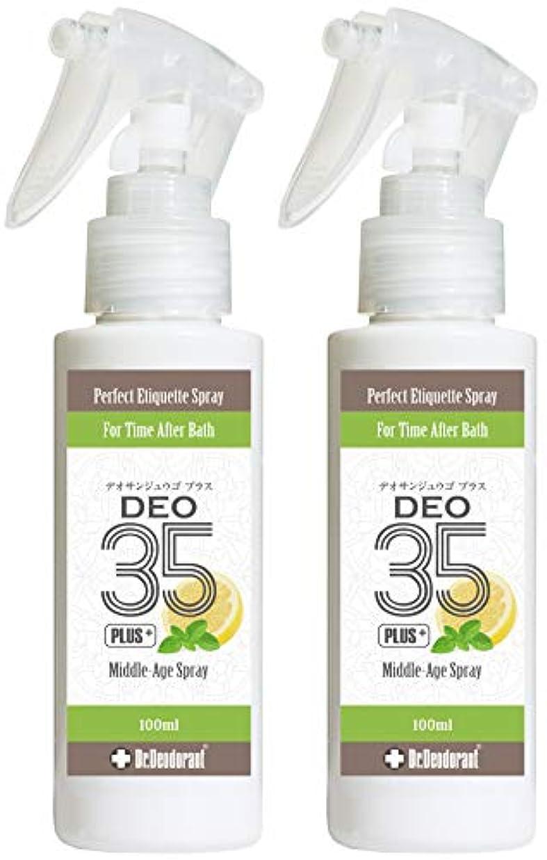 フレットタックルお誕生日ドクターデオドラント DEO 35 PLUS+(デオサンジュウゴ プラス)(2本セット)