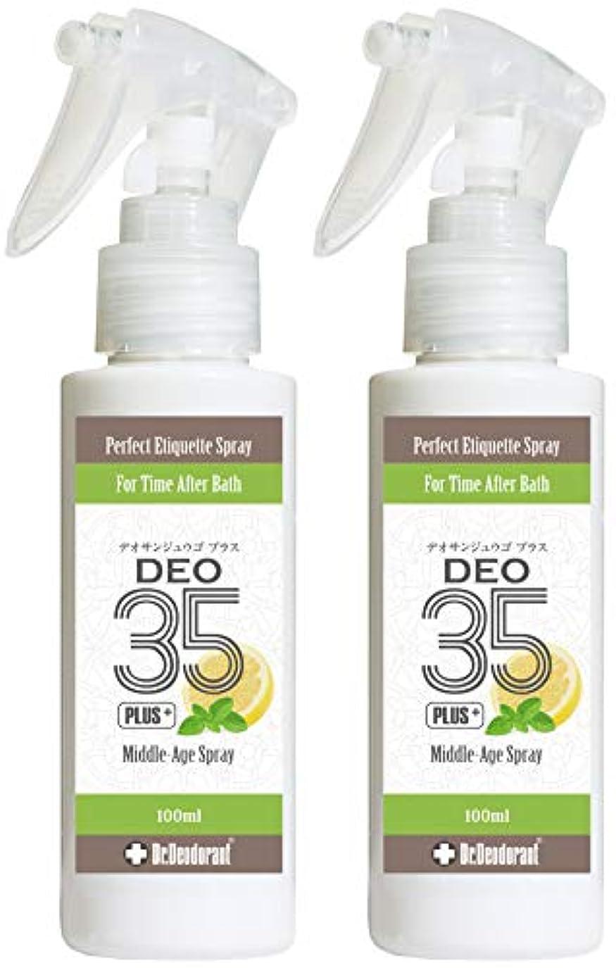 泥だらけ荒れ地表面的なドクターデオドラント DEO 35 PLUS+(デオサンジュウゴ プラス)(2本セット)