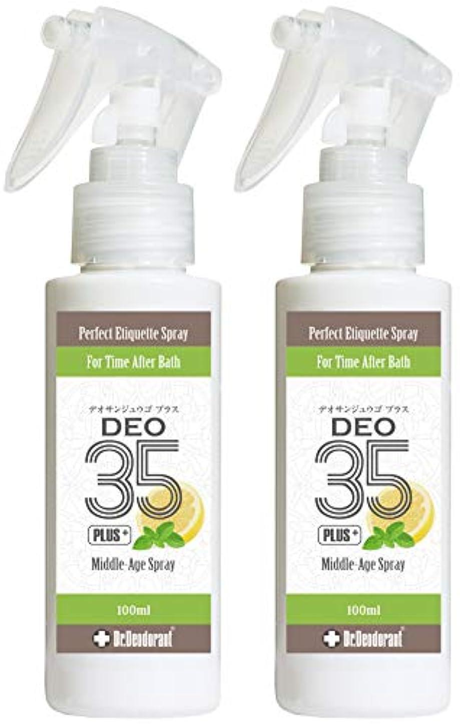 重要性義務バケツドクターデオドラント DEO 35 PLUS+(デオサンジュウゴ プラス)(2本セット)