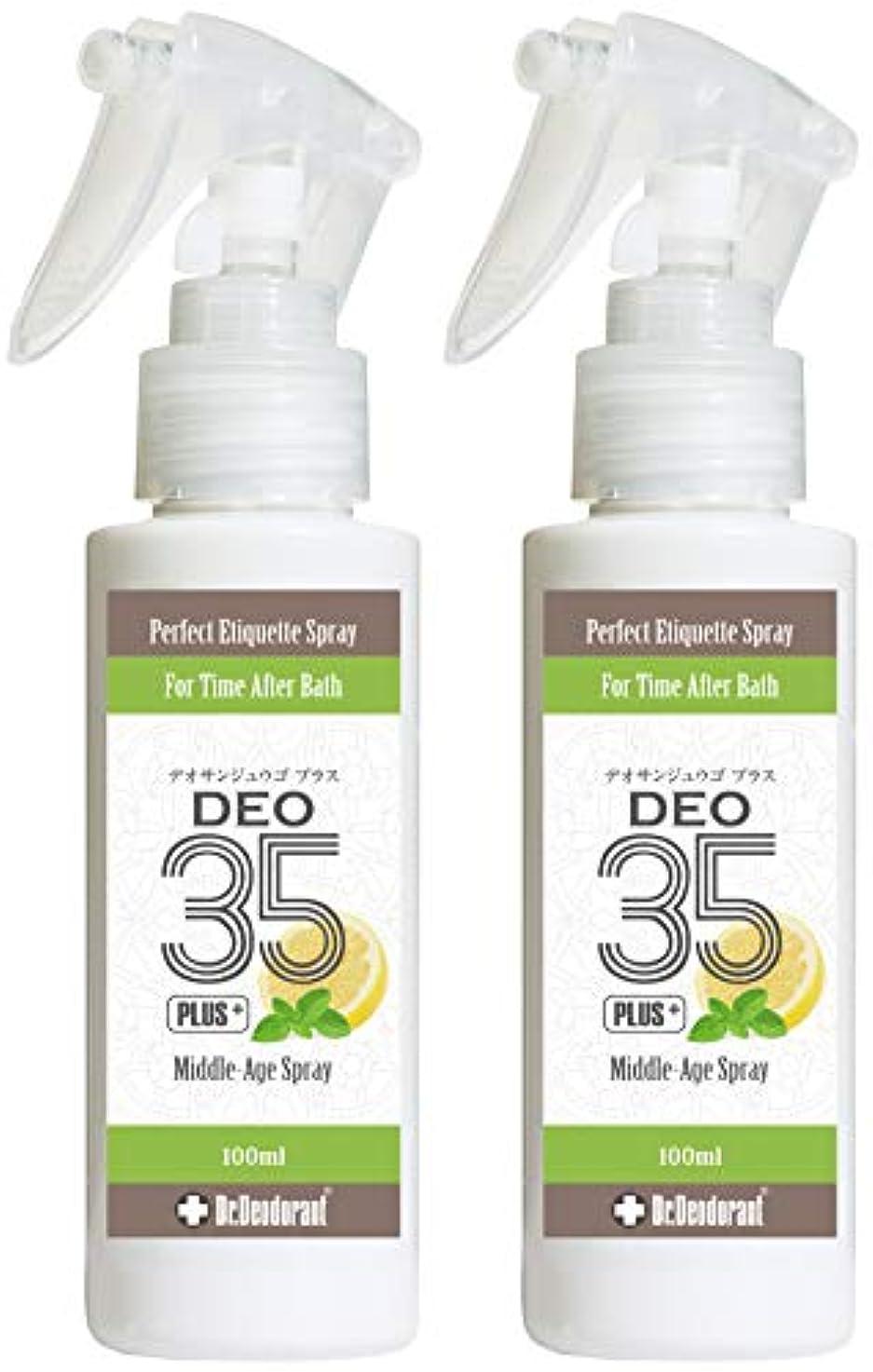 わずかな代名詞リースドクターデオドラント DEO 35 PLUS+(デオサンジュウゴ プラス)(2本セット)