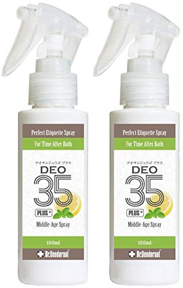 ドクターデオドラント DEO 35 PLUS+(デオサンジュウゴ プラス)(2本セット)