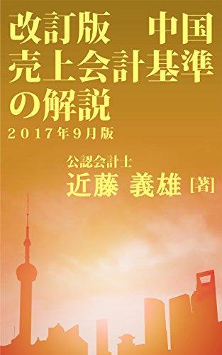 改訂版中国売上会計基準の解説
