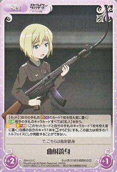 ChaosTCG 曲射銃身(C) / ストライクウィッチーズ Operation Victory Arrow / シングルカード