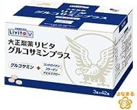 大正製薬 リビタ グルコサミンプラス 3粒×42包