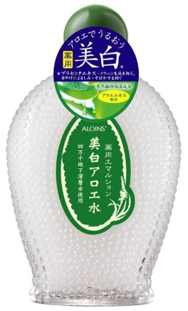 落胆させる育成水銀のアロインス 美白アロエ水 薬用エマルション 150mL