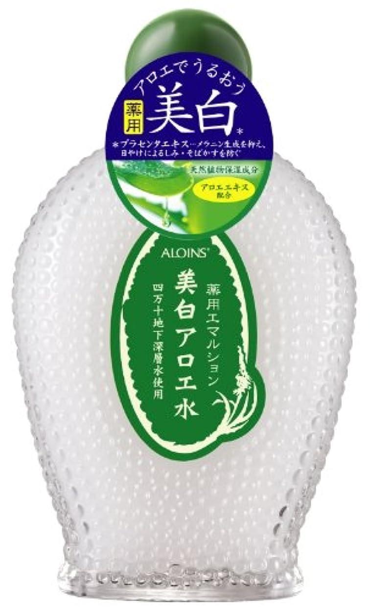 知覚的テナントのぞき穴アロインス 美白アロエ水 薬用エマルション 150mL