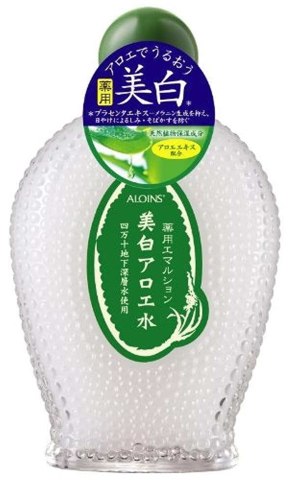慣れるイブニングベアリングサークルアロインス 美白アロエ水 薬用エマルション 150mL