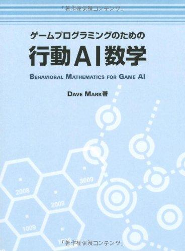 ゲームプログラミングのための行動AI数学の詳細を見る