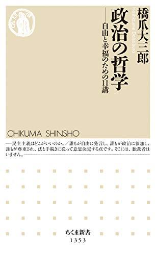 政治の哲学 (ちくま新書)