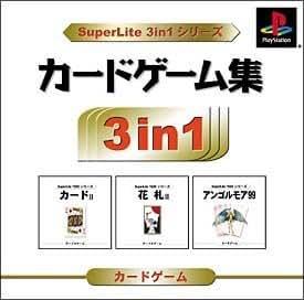 SuperLite3in1シリーズ カードゲーム集