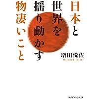 日本と世界を揺り動かす物凄いこと (マガジンハウス文庫)