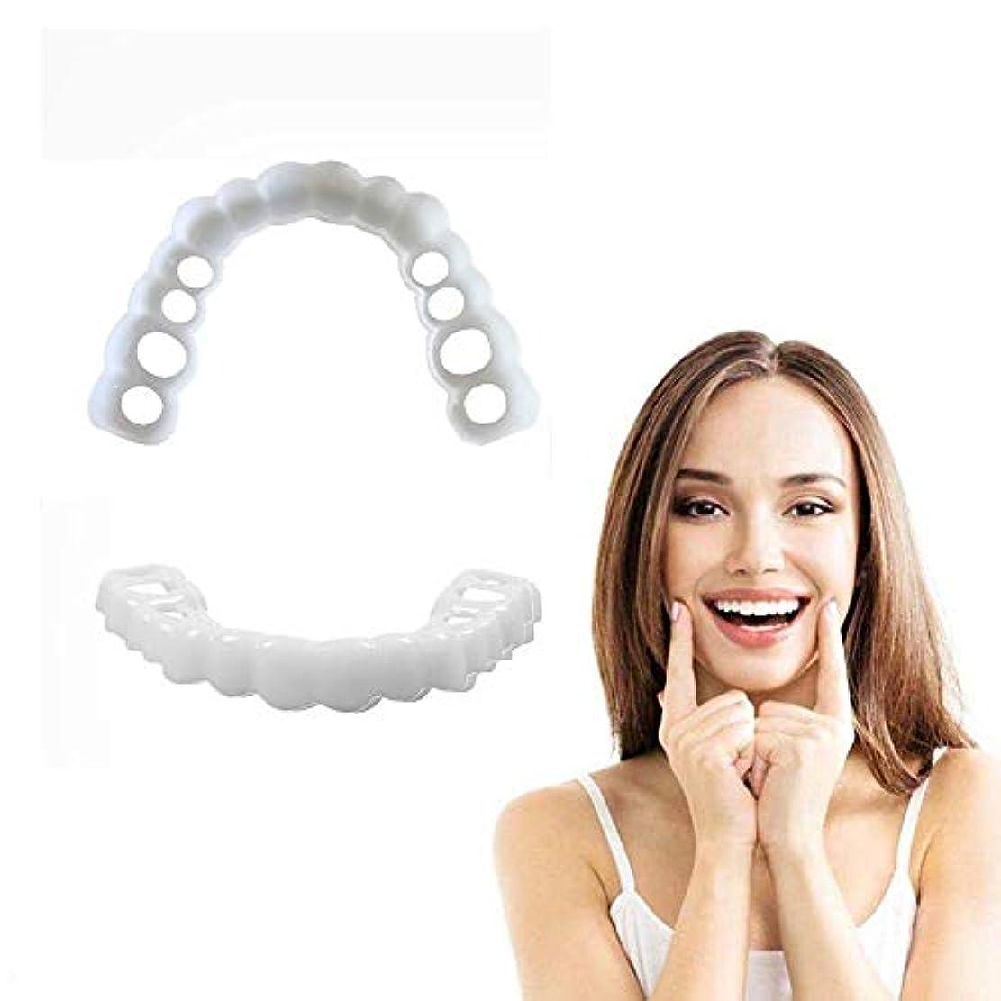 外観ディスコ船外2対の歯義歯歯用化粧品テンポラリースマイルコンフォートフィット化粧品用義歯(ホワイト),7Pairs