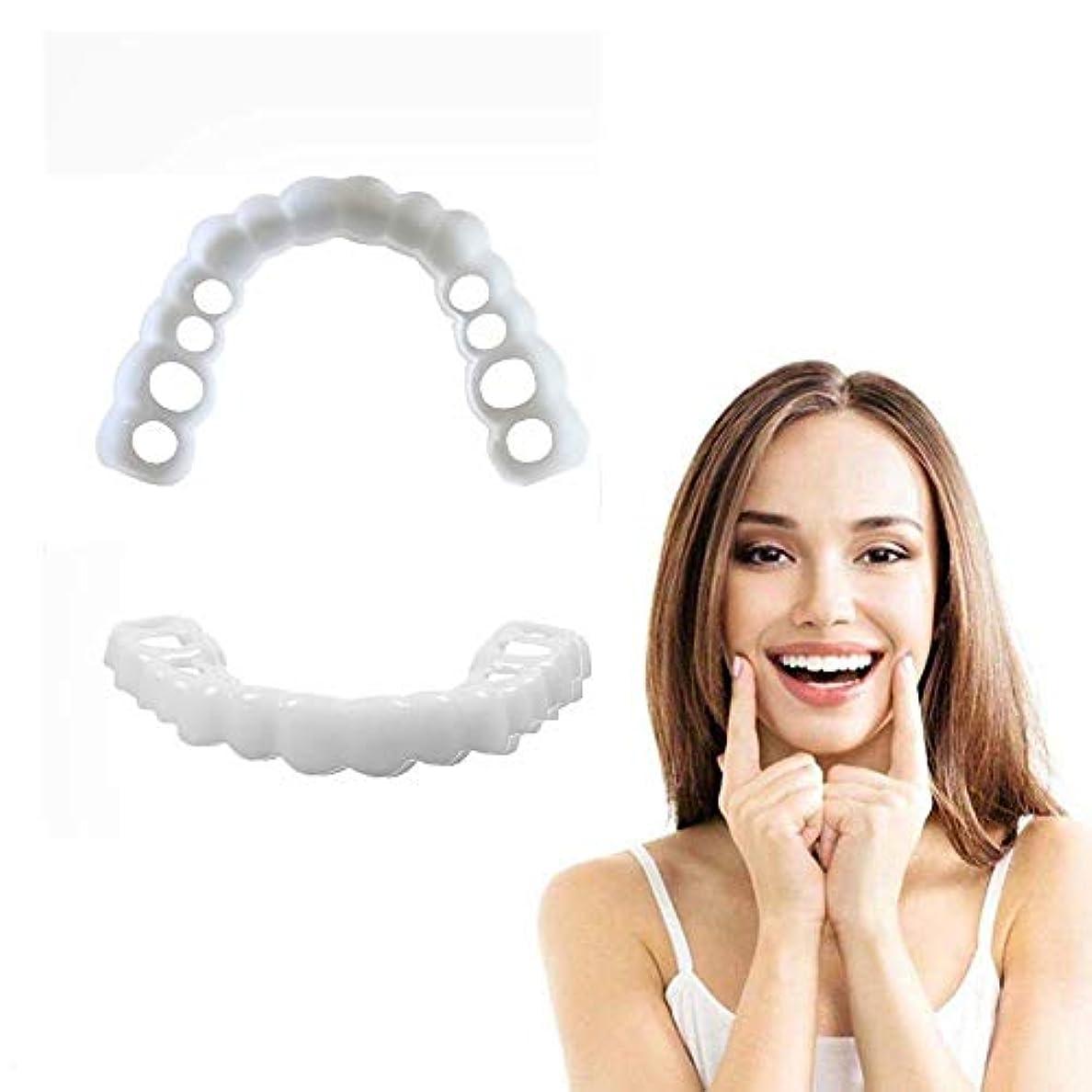 クランシー人気のオレンジ2対の歯義歯歯用化粧品テンポラリースマイルコンフォートフィット化粧品用義歯(ホワイト),7Pairs