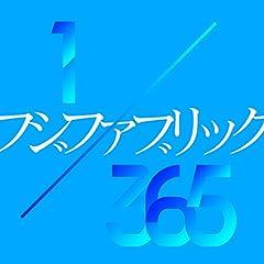 フジファブリック「1/365」のジャケット画像