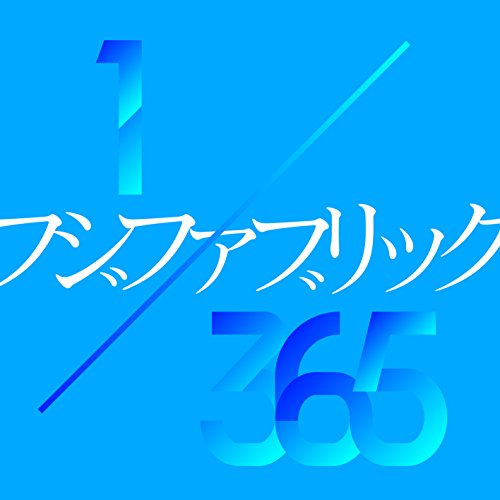 1/365(フジファブリック)はTV番組「メディアタイムズ」のテーマソング!前向きな歌詞の魅力を紹介の画像