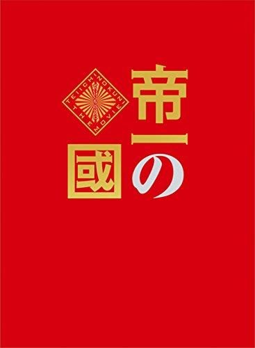 帝一の國 豪華絢爛版Blu-ray[Blu-ray/ブルーレイ]