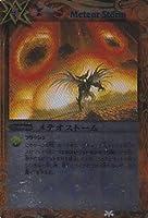 メテオストーム バトルスピリッツ ハイランカーデッキ収録カード 赤 BS08-068-SD08