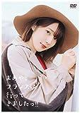 内田真礼 まあや、フランスに行ってきましたっ!![DVD]