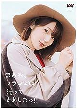 内田真礼の最新写真集&写真集メイキングDVDのPV公開