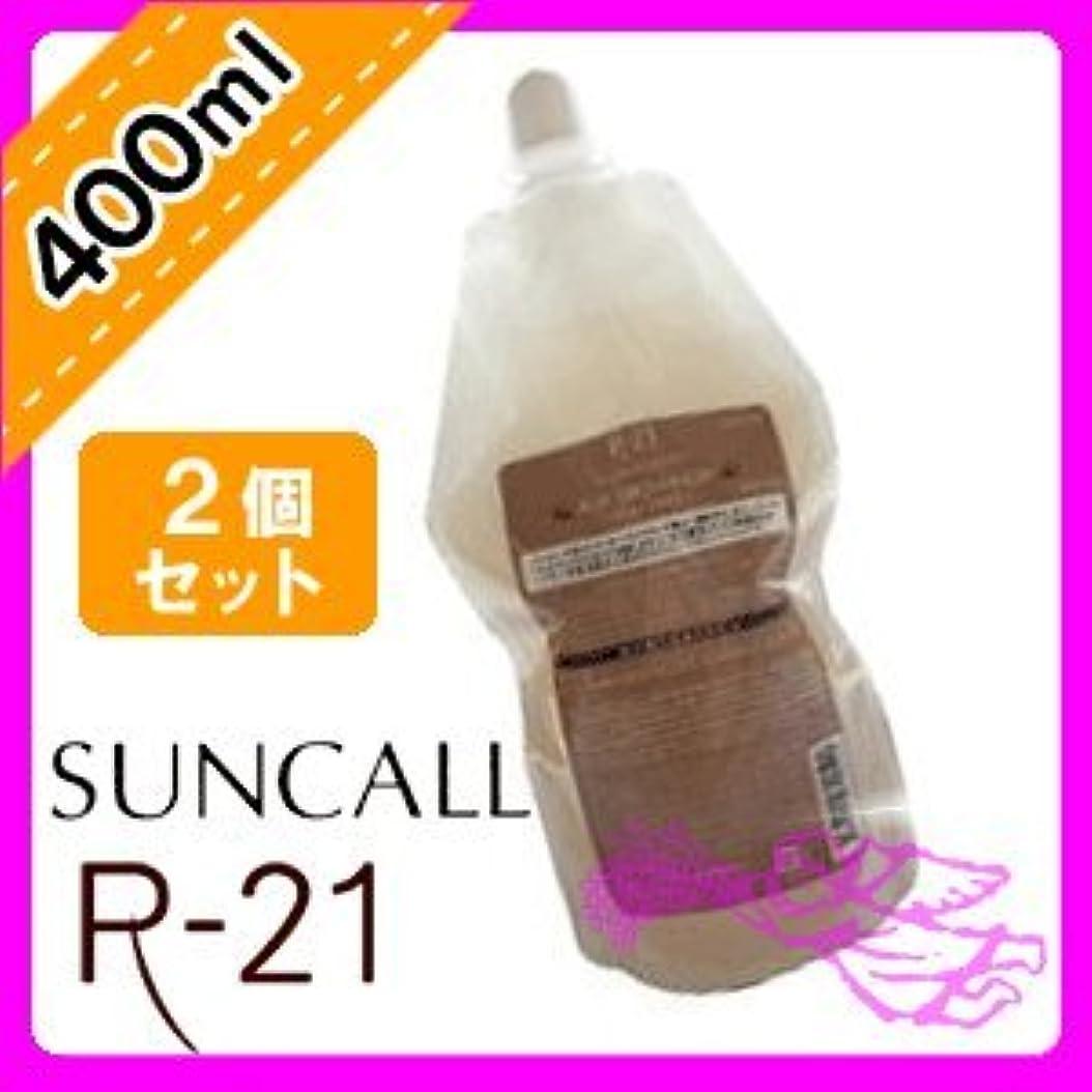 と遊ぶ啓示乏しいサンコール R-21 CMCヒートミスト 400mL × 2個 セット 詰め替え用 SUNCALL R-21