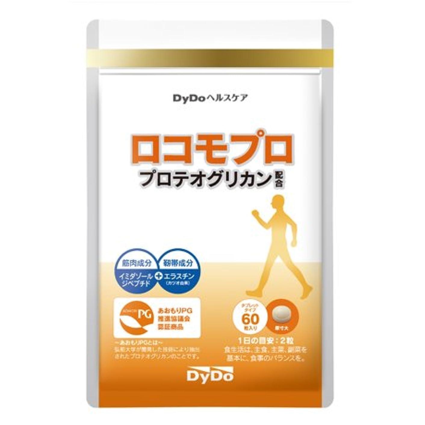 熱心安定した豪華なDyDoヘルスケア ロコモプロ プロテオグリカン配合 (30日分)