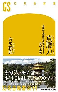 真贋力 金閣寺・銀閣寺住職が教える目利きの力 (幻冬舎新書)