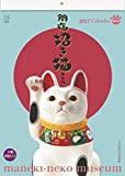 2017招き猫ミュージアム 猫壁掛け六曜付きカレンダー 開運招き猫十二月