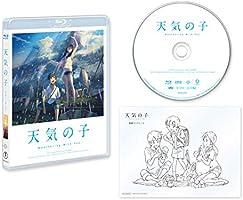 「天気の子」Blu-rayスタンダード・エディション