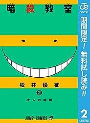 暗殺教室【期間限定無料】 2 (ジャンプコミックスDIGITAL)
