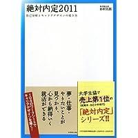 絶対内定2011―自己分析とキャリアデザインの描き方