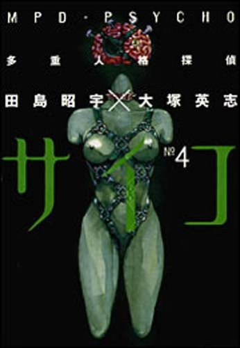 多重人格探偵サイコ (4) (角川コミックス・エース)の詳細を見る